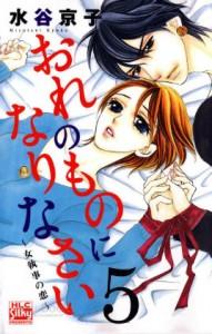 おれのものになりなさい~女執事の恋~ 第01-03、05巻 [Ore no Mono ni Narinasai Onna Shitsuji no koi vol 01-03、05]