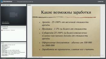 Миллионы рублей на недвижимости без вложений для новичков (2019) Видеокурс