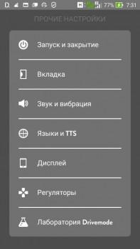 Drivemode: Отвечайте голосом! v7.0.1 Premium (Android) MULTi/RUS