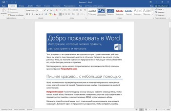 Microsoft Office 2016 Pro Plus 16.0.4639.1000 VL RePack by SPecialiST v.18.9 (RUS/ENG)