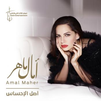Amal Maher - Asl El Ehsas (2019) Full Albüm İndir