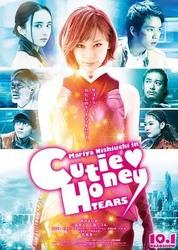 甜心战士:眼泪 CUTIE HONEY -TEARS-