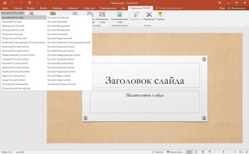 PROMT for Microsoft Office 19 Build 19.0.00016 (RUS/ENG)
