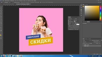 Сочные баннеры в Photoshop (2019) Видеокурс