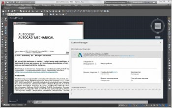 Autodesk AutoCAD Mechanical 2018.1.1 (.0.1) RUS/ENG