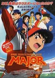 棒球大联盟剧场版:友情的一球 劇場版 MAJOR メジャー 友情の一球