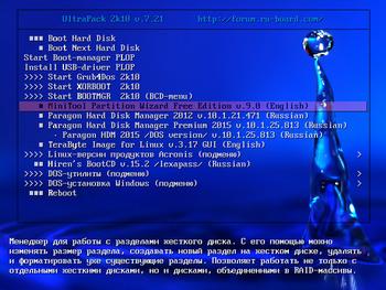Acronis UltraPack 2k10 v.7.21.2 (2019) RUS/ENG