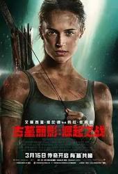 古墓丽影:源起之战 Tomb Raider