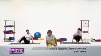 Стретчинг на каждый день с Ольгой Янчук - Все 15 выпусков (Видеокурс)