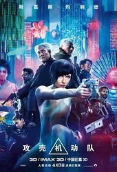 攻壳机动队 Ghost in the Shell