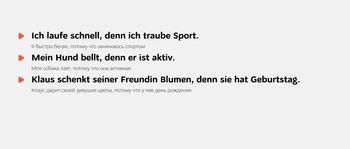 Как заговорить на немецком за 3 месяца (2015) Тренинг