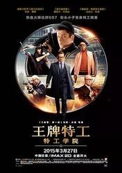 王牌特工:特工学院 Kingsman: The Secret Service