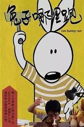 功夫兔系列之2:兔子哪里跑 Kungfu Bunny 2