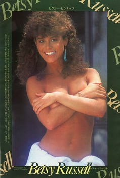 Betsy Russell: Topless 80's Shoot: HQ x 1
