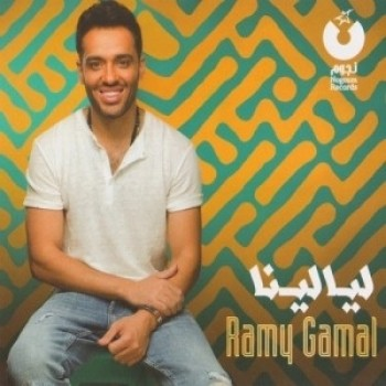 Ramy Gamal - Layalina (2018) Full Albüm İndir