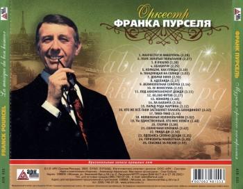 Франк Пурсель (Franck Pourcel) - Музыка хорошего настроения (2005) FLAC/MP3
