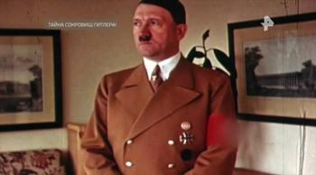 Самые шокирующие гипотезы. Тайна сокровищ Гитлера (2018) SATRip