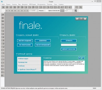 MakeMusic Finale 25.5.0.290 Eng + Rus