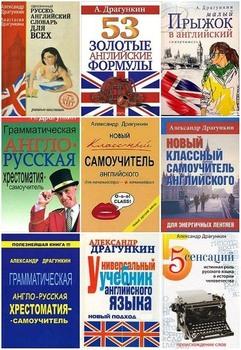 Английский язык в 30 учебниках / А.Н. Драгункин (2000-2010) PDF, DiVu, MP3