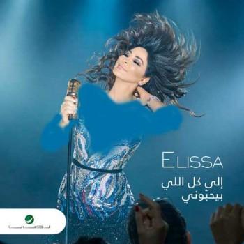 Elissa - Ila Kol Elli Bihebbouni (2018) Full Albüm İndir