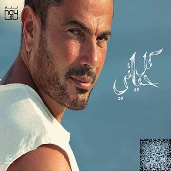 Amr Diab - Kol Hayaty (2018) Full Albüm İndir