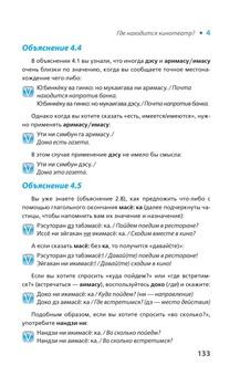 Японский язык. Полный курс. Учу самостоятельно (PDF + MP3 CD)