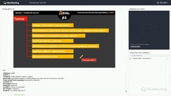Тизерный цыган (2018) Видеокурс