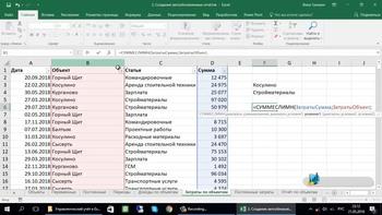 Бюджетирование и управленческий учет в Excel (2018) Мастер-класс
