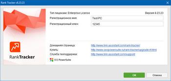 Rank Tracker Enterprise 8.23.23 (MULTI/RUS/ENG)