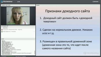 Ферма доходных сайтов (2018) Видеокурс