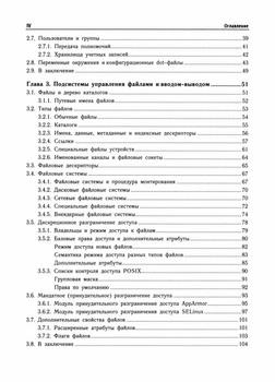 Внутреннее устройство Linux / Дмитрий Кетов (2017) PDF