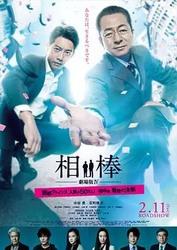 相棒剧场版4 相棒 -劇場版IV-