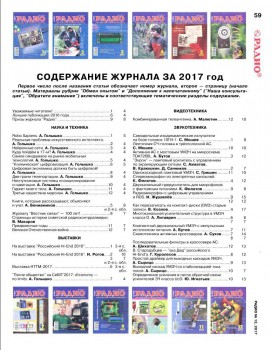 Подшивка журнала - Радио №1-12 (январь-декабрь 2017 ) DjVu. Архив 2017