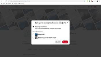 Продвижение Пинтерест на русском (2019) Видеокурс