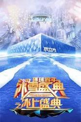 北京卫视2018环球跨年冰雪盛典