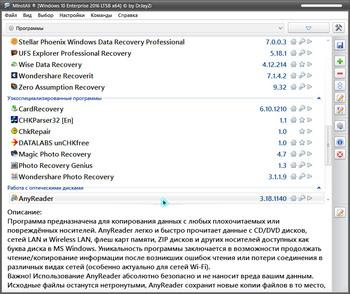 Комплекс программ для восстановления данных v.19.01.05 Portable by DrJayZi (2019) RUS/ENG