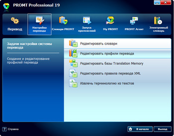 PROMT 19 Professional / Expert (RUS/ENG)