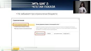 Новинки Яндекс.Директ за 2018 год. Вебинар