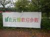 Hiking Tin Shui Wai - 頁 14 554f94936803274