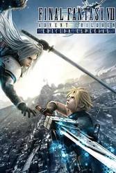 最终幻想7:圣子降临 ファイナルファンタジーVII アドベントチルドレン
