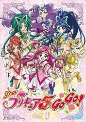 Yes! 光之美少女5 GoGo! Yes!プリキュア5 GoGo!