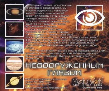 Астрономическая энциклопедия. Невооруженным глазом (2000) ISO