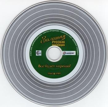 Всё будет хорошо! (Золотая русская коллекция) (2005) APE/MP3