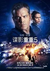 谍影重重5 Jason Bourne