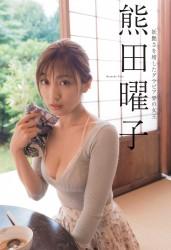 Yoko Kumada - Weekly Gendai (11-4-17)
