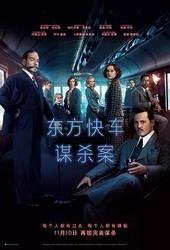 东方快车谋杀案 Murder on the Orient Express