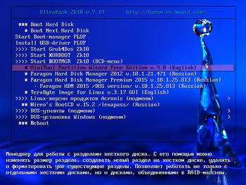 Acronis 2k10 UltraPack 7.19 (2018) RUS/ENG