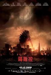 哥斯拉 Godzilla