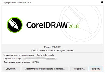CorelDRAW Graphics Suite 2018 20.1.0.708 Portable (RUS/ENG)