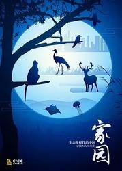 家园 生态多样性的中国